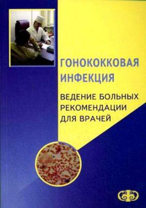 Гонококковая инфекция. Ведение больных: рекомендации для врачей