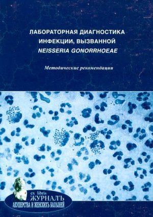 Лабораторная диагностика инфекции, вызванной Neisseria Gonorrhoeae