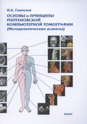 Основы и принципы рентгеновской компьютерной томографии. Методологические аспекты. Учебное пособие