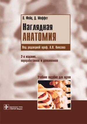 Наглядная анатомия. Учебное пособие