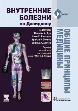 Общие принципы медицины. Учебное пособие. Внутренние болезни по Дэвидсону