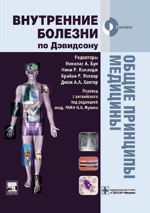 мухин пропедевтика внутренних болезней скачать бесплатно pdf