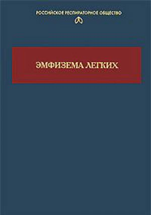 Эмфизема легких. Монография