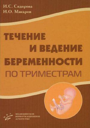 Течение и ведение беременности по триместрам