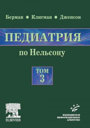 Педиатрия по Нельсону. Руководство в 5-ти томах. Том 3