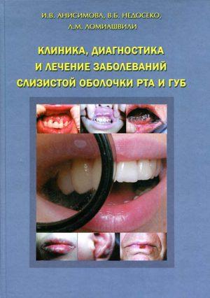 Клиника, диагностика и лечение заболеваний слизистой оболочки рта и губ