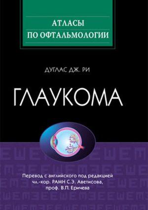Глаукома. Цветной атлас