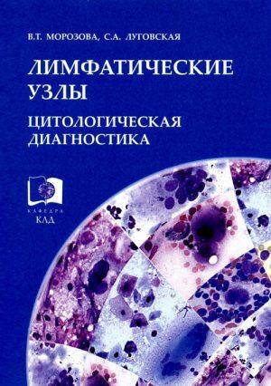 Лимфатические узлы. Цитологическая диагностика