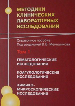 Методики клинических лабораторных исследований. Справочное пособие. Том 1