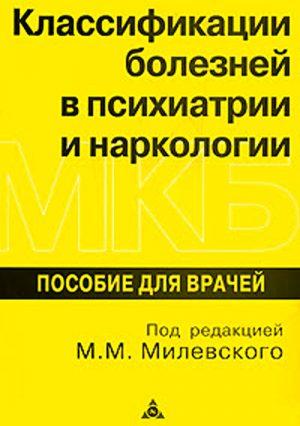 Классификация болезней в психиатрии и наркологии. Учебное пособие
