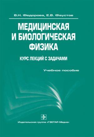 Медицинская и биологическая физика. Курс лекций с задачами. + СD. Учебное пособие