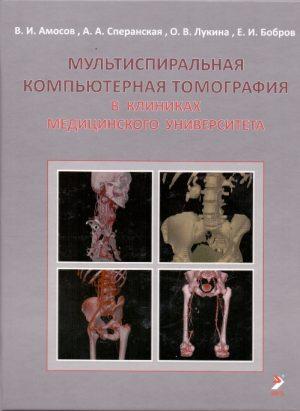 Мультиспиральная компьютерная томография в клиниках медицинского университета. Руководство