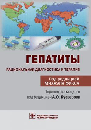 Гепатиты. Руководство