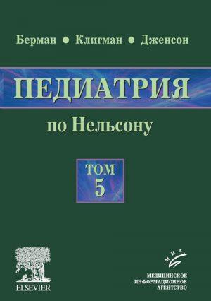 Педиатрия по Нельсону. Руководство в 5-ти томах. Том 5