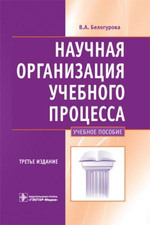 Научная организация учебного процесса. Учебное пособие