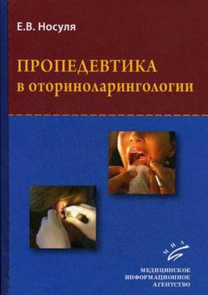 Пропедевтика в оториноларингологии. Учебное пособие