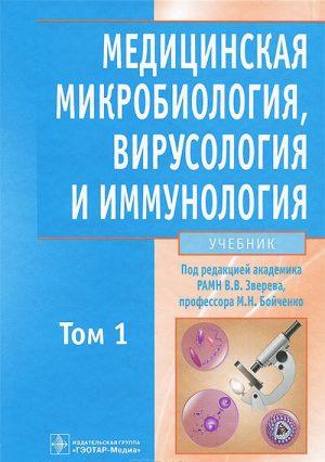 Медицинская микробиология, вирусология и иммунология. Учебник. Том 1.