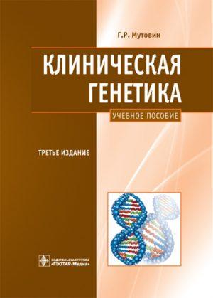 Клиническая генетика. Учебное пособие