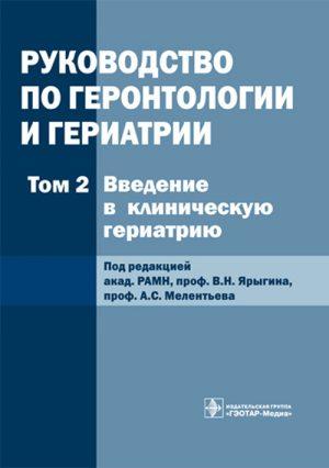 Руководство по геронтологии и гериатрии в 4 томах. Том 2