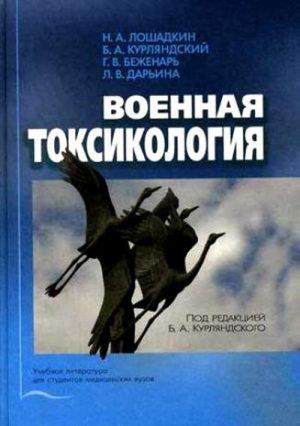 Военная токсикология. Учебник