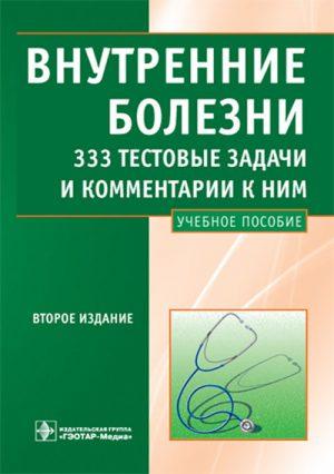 Внутренние болезни. 333 тестовые задачи и комментарии к ним. Учебное пособие