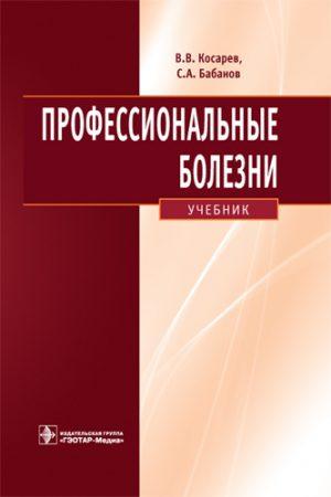 Профессиональные болезни +CD. Учебник