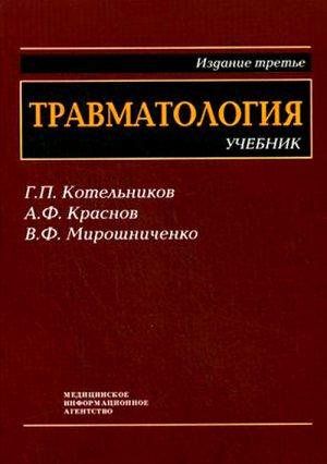 Травматология. Учебник