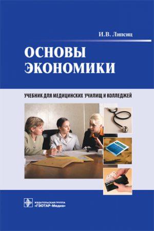 Основы экономики +CD. Учебник
