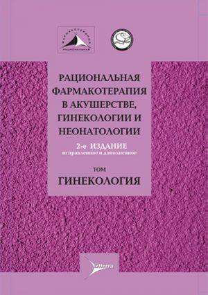 Рациональная фармакотерапия в акушерстве, гинекологии и неонатогии. Гинекология. Руководство в 2-х томах. Том 2