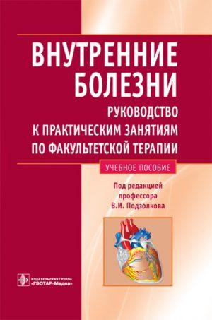 Внутренние болезни. Руководство к практическим занятиям по факультетской терапии. Учебное пособие