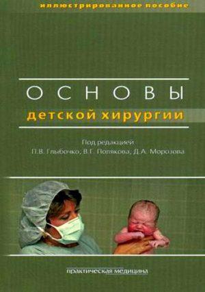 Основы детской хирургии. Учебное пособие
