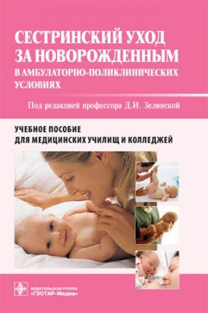 Сестринский уход за новорожденными в амбулаторно-поликлинических условиях. Учебное пособие