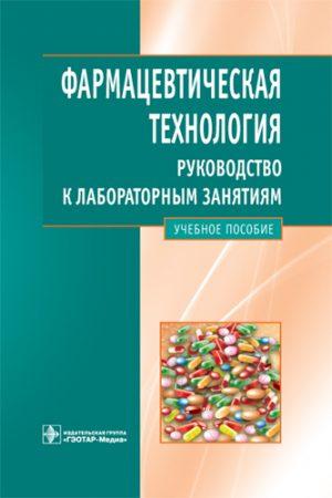 Фармацевтическая технология. Руководство к лабораторным занятиям. Учебное пособие