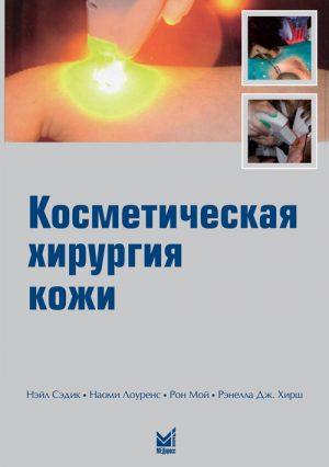 Косметическая хирургия кожи. Руководство