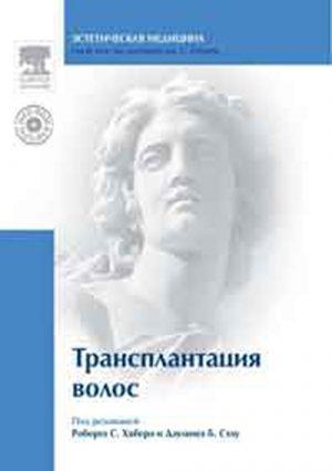 Трансплантация волос + DVD. Руководство. Эстетическая медицина