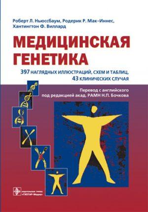 Медицинская генетика. Учебное пособие