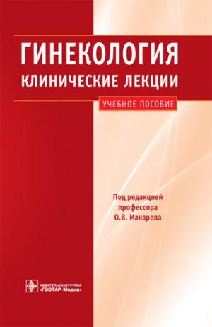 Гинекология. Клинические лекции. Учебное пособие + CD