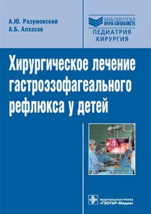Хирургическое лечение гастроэзофагеального рефлюкса у детей. Руководство. Библиотека врача-специалиста