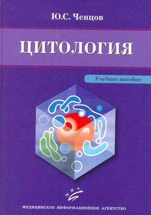 Цитология с элементами целлюлярной патологии. Учебное пособие