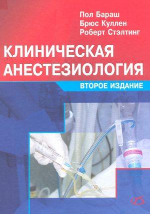 Клиническая анестезиология. Руководство