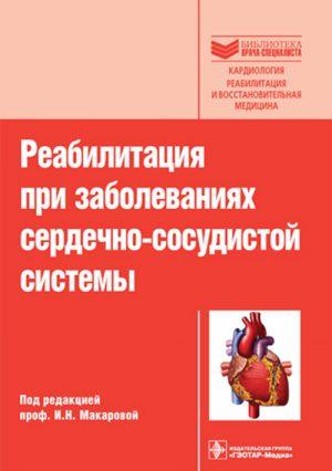 Реабилитация при заболеваниях сердечно-сосудистой системы. Руководство. Бибилиотека врача-специалиста