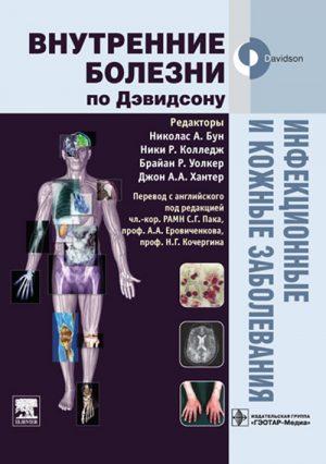 Инфекционные и кожные заболевания. Учебное пособие. Внутренние болезни по Дэвидсону