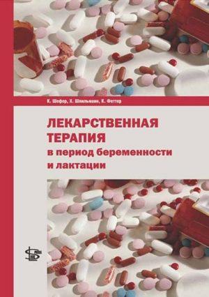 Лекарственная терапия в период беременности и лактации. Руководство