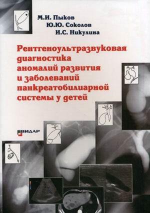 Рентгеноультразвуковая диагностика аномалий развития и заболеваний панкреатобилиарной системы у детей. Монография