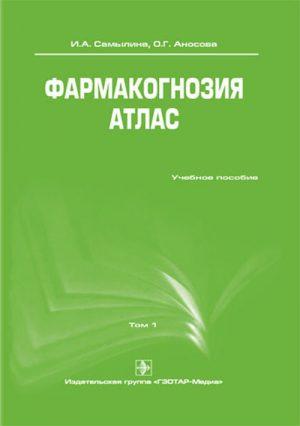 Фармакогнозия. Атлас. Учебное пособие в 3-х томах. Том 1