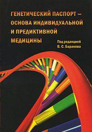 Генетический паспорт – основа индивидуальной и предиктивной медицины