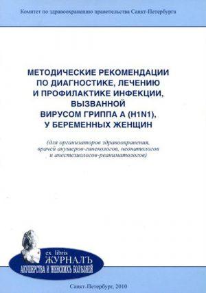 Методические рекомендации по диагностике, лечению и профилактике инфекции, вызванной вирусом гриппа А (H1N1), у беременных женщин