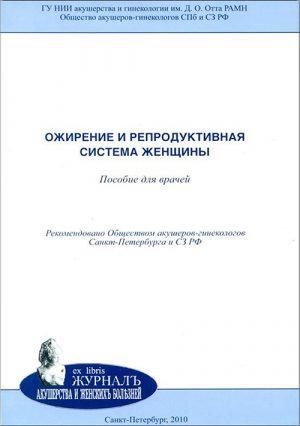 Ожирение и репродуктивная система женщины. Учебное пособие