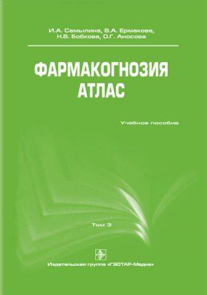 Фармакогнозия. Атлас. Учебное пособие в 3-х томах. Том 3