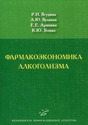 Фармакоэкономика алкоголизма. Монография